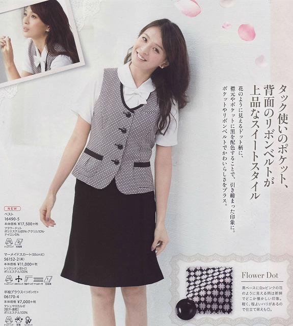 en joie(アンジョア)ベスト 16490-5送料無料