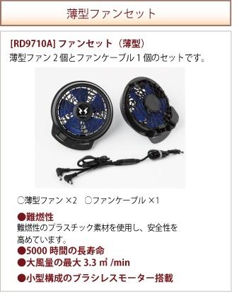空調風神服 RD9710A  ファンセット