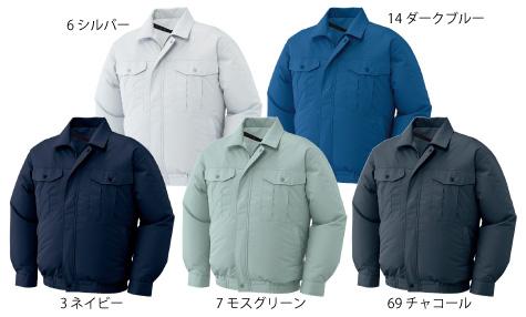 長袖ワークブルゾン  KU90540S空調風神服