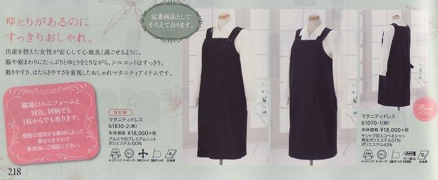 "2017NEW""en joie(アンジョア) マタニティドレス61810-2(黒)送料無料"