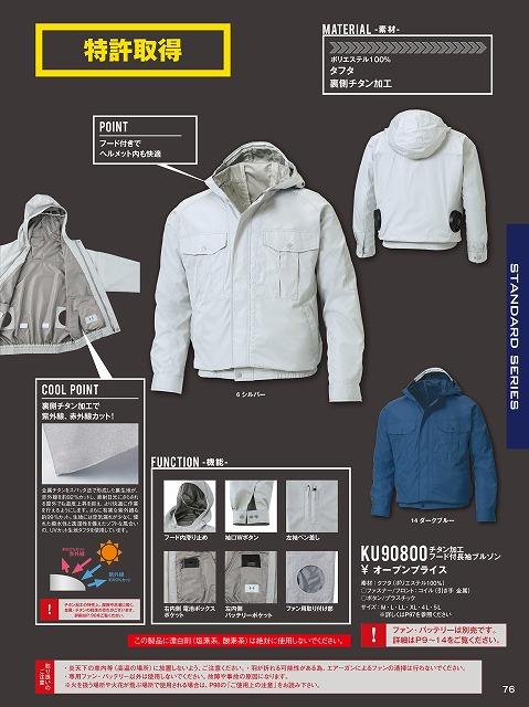 """長袖ブルゾン""""チタン加工"""" KU90800(空調服・空調風神服)"""