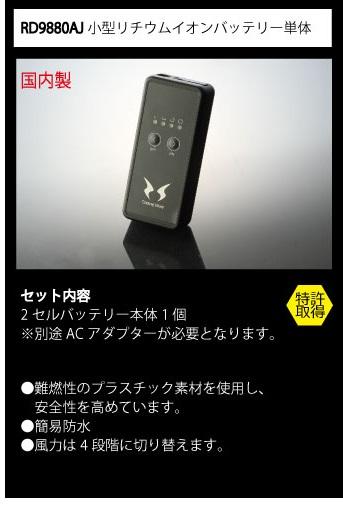 """2018""""NEW""""空調風神服 RD9880AJ小型リチウムイオンバッテリー単体(日本国内製)"""