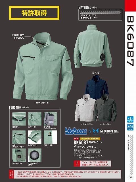 """""""2018NEW""""長袖ジャケット BK6087(空調風神服)6L.7L"""