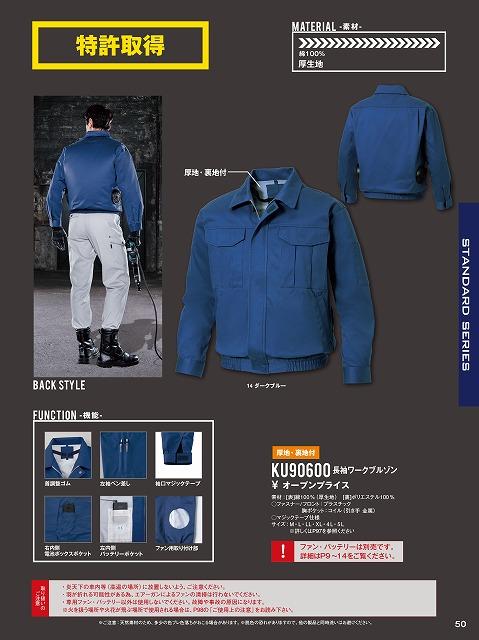 """定番""""ブルゾン KU90550(空調風神服)バッテリーセット・R斜めファンセット販売送料無料"""