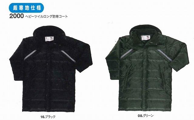 "NEW""三愛 中綿ダウン仕様ロングコート2000(XLサイズ)"