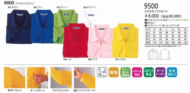 三愛 エコスタッフブルゾン 9500(3Lサイズ)