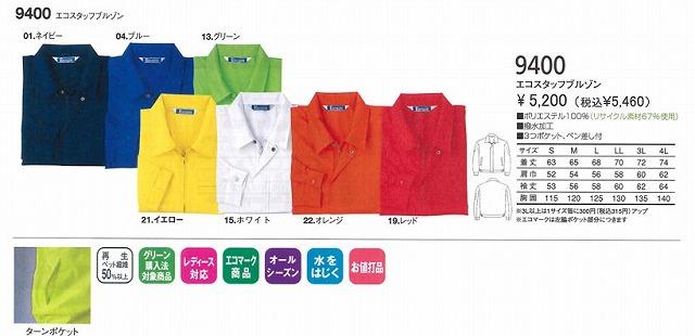三愛 エコスタッフブルゾン 9400(3Lサイズ)