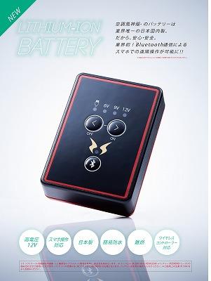 """""""2020NEW""""空調風神服Bセット RD9090J/RD9020Hバッテリー/フラットファンセット(日本国内製)"""