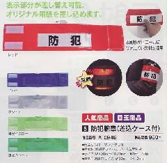 防犯腕章(差込ケース付)  A-0946