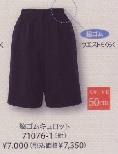 en joie(アンジョア)総ゴムキュロットスカート71076-1(紺)