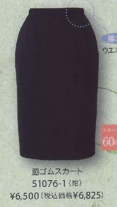 en joie(アンジョア)総ゴムスカート51076-1(紺)