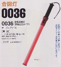 防犯合図灯(赤色LEDタイプ)