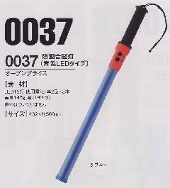 防犯合図灯(青色LEDタイプ)