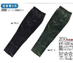 "NEW""三愛 中綿ダウン仕様防寒パンツ200送料無料"