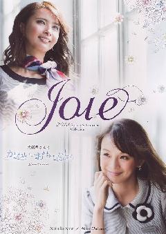 """""""NEW""""en joie(アンジョア)2015春夏カタログ 笑顔華ひらく"""" かわいいおもてなし"""""""