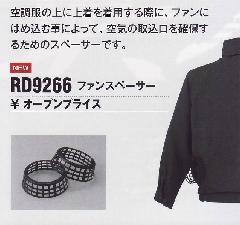 "2015""NEW""空調服ファンスペーサーRD9266"