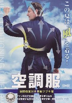 空調服(長袖ツヅキ服)1-9820ファンユニット・バッテリーセット販売送料無料