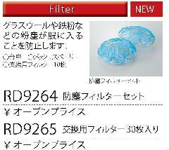 "2015""NEW""空調服防塵フィルター30枚入RD9265"