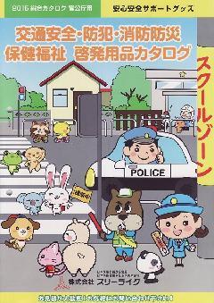 2015総合カタログ(官公庁用)交通安全 防犯・消防防災