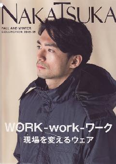 """""""NEW""""NAKATSUKA(中塚被服)2015-16秋冬カタログ"""