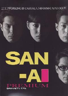 """""""NEW"""" ACCORD アコード(三愛)SANAI2015カタログ"""