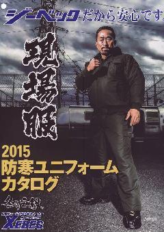 """NEW"" XEBEC(ジーベック)2015秋冬防寒カタログ"