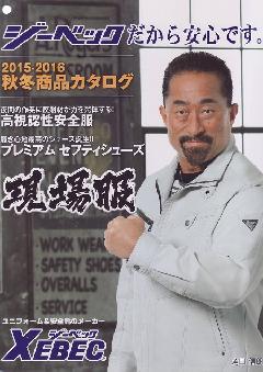 """NEW"" XEBEC(ジーベック)2015-16秋冬カタログ"