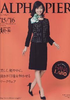 """NEW""ALPHA PIER(アルファピア)2015-16秋冬カタログ"