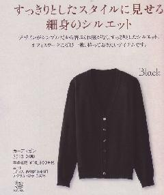 en joie(アンジョア)カーディガン 3210