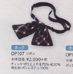 en joie(アンジョア) リボンOP107