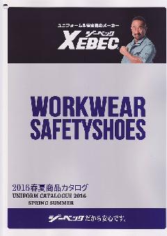 """""""NEW"""" XEBEC(ジーベック)2016春夏カタログ"""