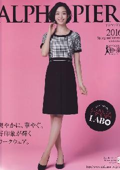 """NEW""ALPHA PIER(アルファピア)2016春夏カタログ"