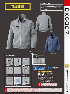 """""""2018NEW""""長袖ジャケット BK6067(空調風神服)6L・7L"""