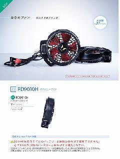 """""""2020NEW""""空調風神服 RD9020Hフラットハイパワーファンセット"""