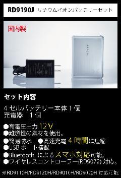 """""""2021NEW""""空調風神服Bセット RD9190J/RD9120Hバッテリー/フラットファンセット(日本国内製)"""