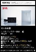 """2021NEW""空調風神服Aセット RD9190J/RD9110Hバッテリー/斜めファンセット(日本国内製)"