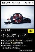 """""""2021NEW""""空調風神服 RD9120Hフラットハイパワーファンセット"""