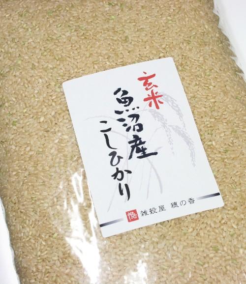 国産玄米 魚沼産こしひかり 5kg