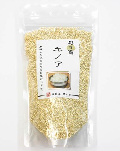 彩り膳 キノア(キヌア) 300g