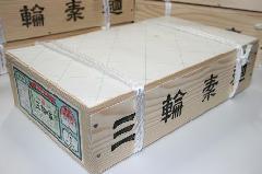 三輪そうめん 翁 縄掛け木箱 2.8kg