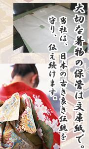 たとう紙 製作 大阪