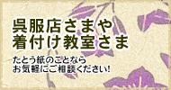 たとう紙 大阪