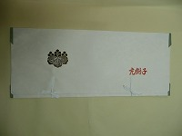 寿 (婚礼用たとう紙)