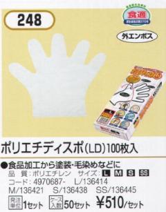 極薄手袋 ポリエチディスポ(LD) #248 外エンボス(100枚入)