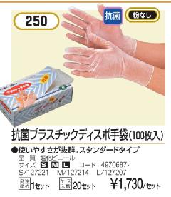 極薄手袋 抗菌プラスチックディスポ手袋粉なし #250 (100枚入)