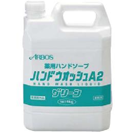 ハンドウォッシュA2(グリーン) 14027GR 4L
