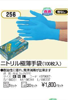 ニトリル極薄手袋(100枚入)粉なし