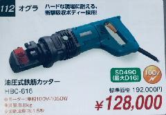 油圧式鉄筋カッター HBC-816
