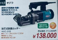 油圧式鉄筋カッター HBC-519