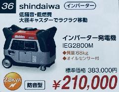防音型インバータ発電機